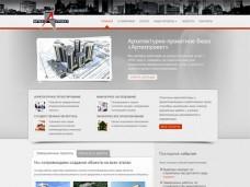 Создание сайта для компании АРТЕХПРОЕКТ