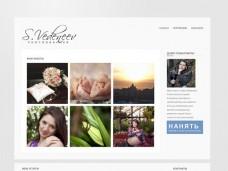 Создание персонального сайта фотографа