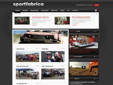 Создание сайта для компании SPORTFABRICA