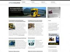Создание сайта компании СПЕЦХОЛДИНГ